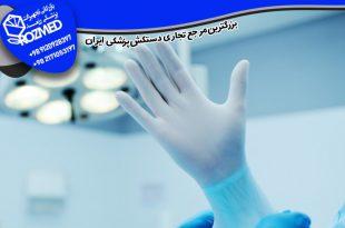 دستکش لاتکس مخصوص جراحی