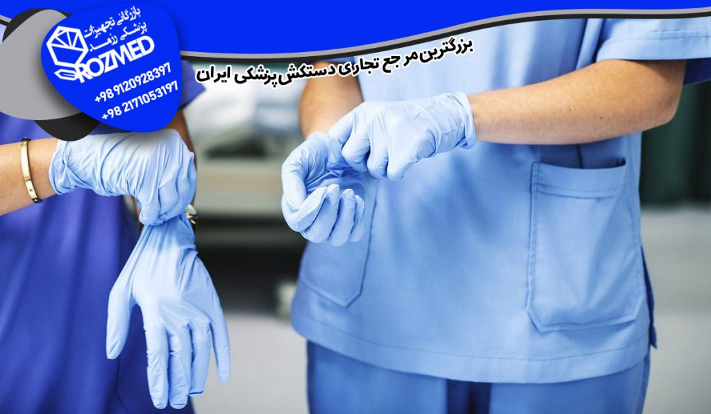 دستکش نیتریل پزشکی، دستکش نیتریل بدون پودر