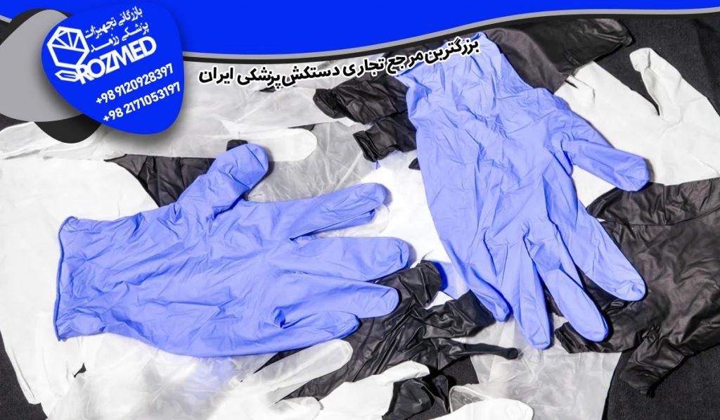انواع دستکش پزشکی، دستکش یکبار مصرف، دستکش وینیل، نیتریل و لاتکس