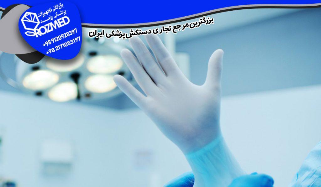 دستکش جراحی بدون پودر، کارخانه دستکش پزشکی
